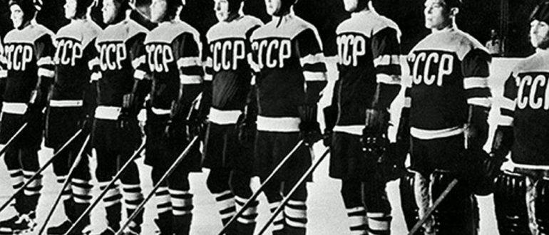 Сборная СССР по хоккею 1954.