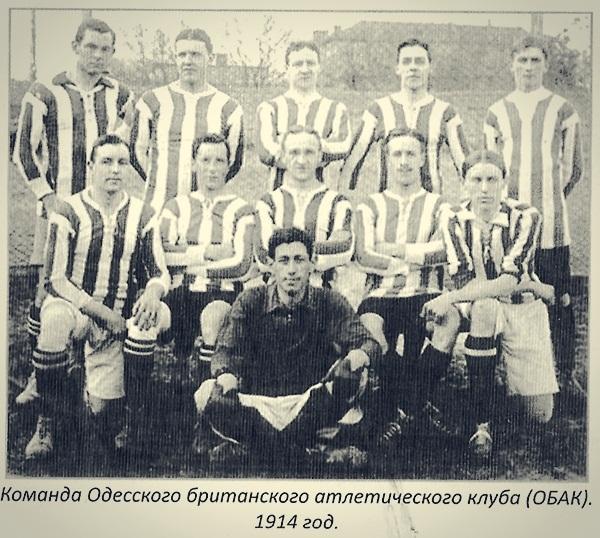 «Одесский британский атлетический клуб».