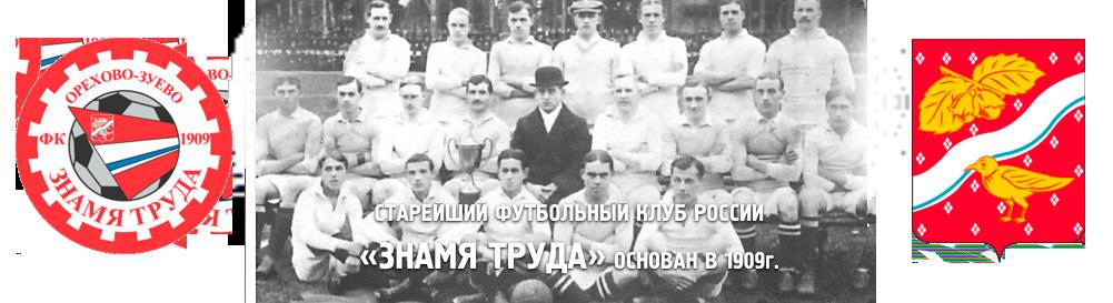 «Знамя Труда».
