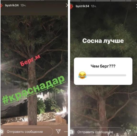 Неэтичное поведение комментатора Матч ТВ Быстрова.