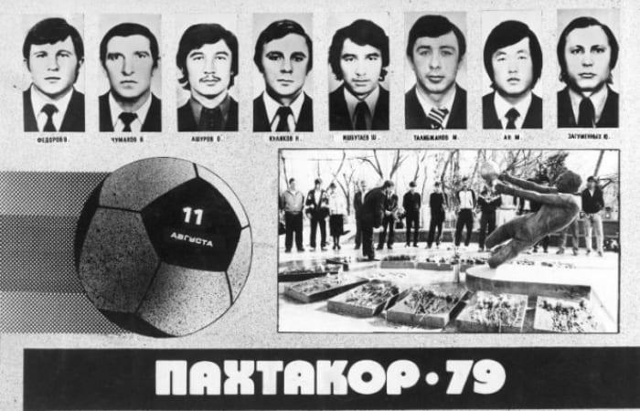 команда Пахтакор