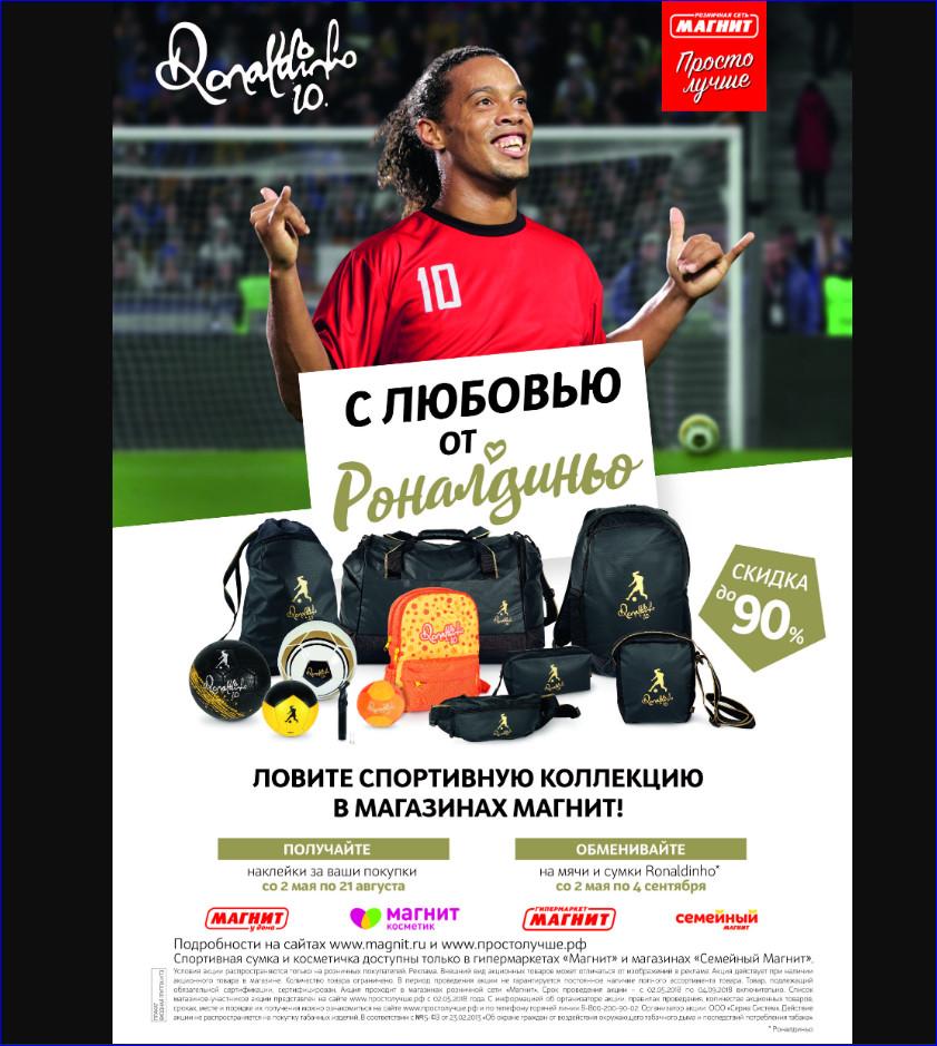 Роналдиньо в рекламе российского бренда