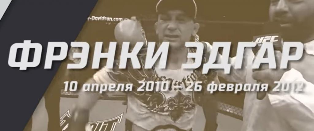 Хронология всех чемпионов UFC в легком весе