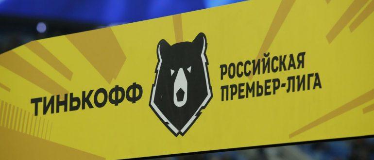 Матч всех звезд Российской Премьер-Лиги